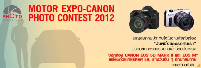 MotorExpo Canon Photo Contest