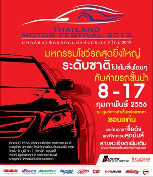Thailand Motor Festival