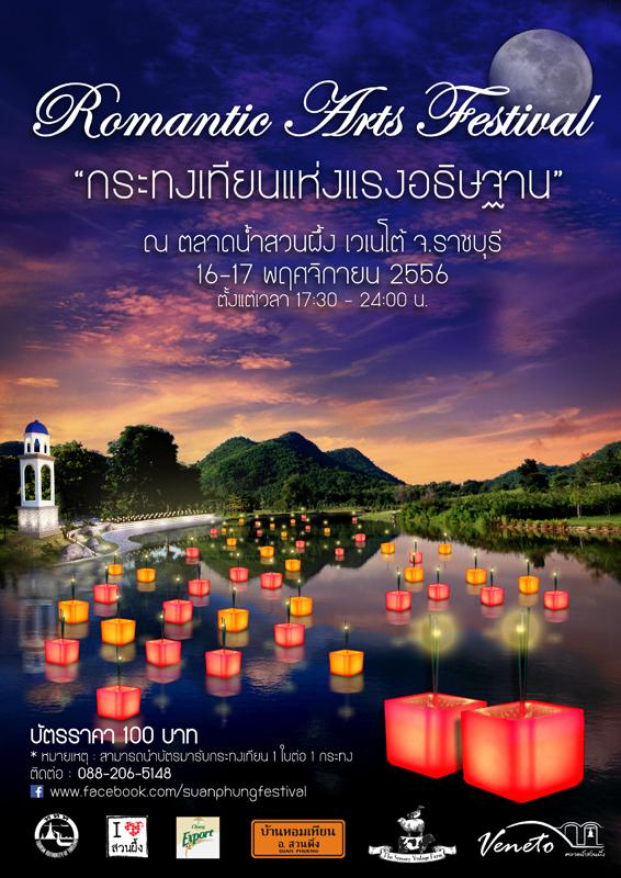 Suanphueng Romantic Arts Festival