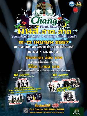 Chang First Start มันส์ สาด สาด Songkran Night Party