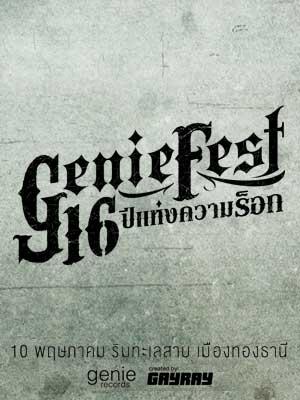 Genie Fest…16 ปีแห่งความร็อก
